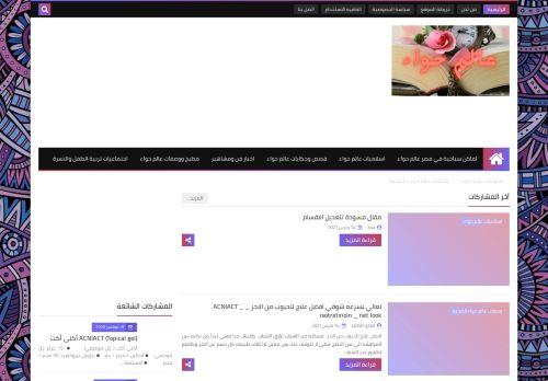 لقطة شاشة لموقع عالم حواء بتاريخ 15/03/2021 بواسطة دليل مواقع الدليل السهل