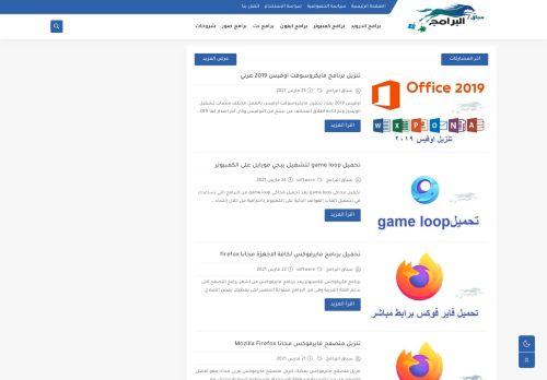لقطة شاشة لموقع برامج كمبيوتر بتاريخ 28/03/2021 بواسطة دليل مواقع الدليل السهل