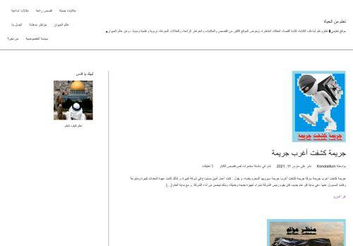 لقطة شاشة لموقع تعلم من الحياة بتاريخ 29/03/2021 بواسطة دليل مواقع الدليل السهل