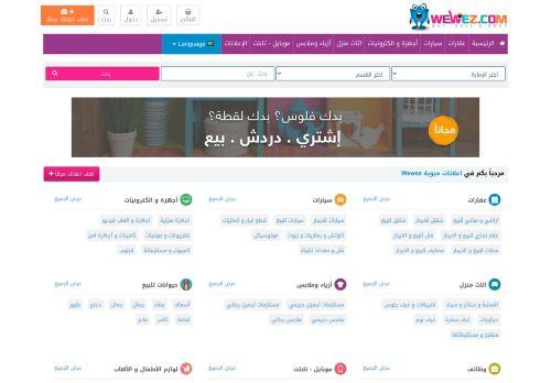 لقطة شاشة لموقع موقع ويويز للاعلانات المبوبة بتاريخ 29/03/2021 بواسطة دليل مواقع الدليل السهل