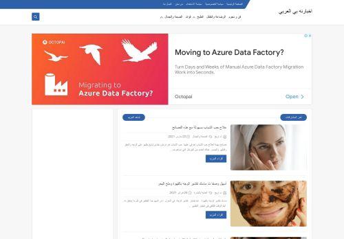 لقطة شاشة لموقع اخبارنه بي العربي بتاريخ 29/03/2021 بواسطة دليل مواقع الدليل السهل