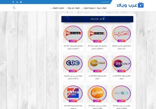 لقطة شاشة لموقع عرب وياك بتاريخ 03/04/2021 بواسطة دليل مواقع الدليل السهل