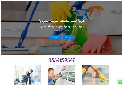 لقطة شاشة لموقع شركة الخليج لخدمات التنظيف ببيشة بتاريخ 03/04/2021 بواسطة دليل مواقع الدليل السهل