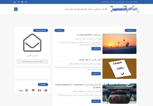 لقطة شاشة لموقع نبض أقلام nabdaqlam بتاريخ 03/04/2021 بواسطة دليل مواقع الدليل السهل