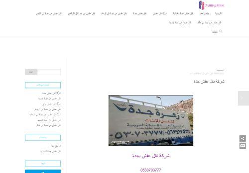 لقطة شاشة لموقع زهرة جدة لنقل العفش بتاريخ 03/04/2021 بواسطة دليل مواقع الدليل السهل