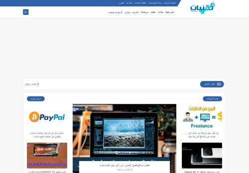 لقطة شاشة لموقع موقع تقنيات بتاريخ 03/04/2021 بواسطة دليل مواقع الدليل السهل