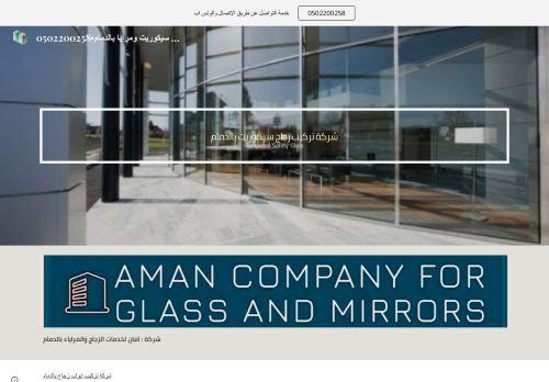 لقطة شاشة لموقع شركة تركيب زجاج سيكوريت ومرايا بالدمام بتاريخ 03/04/2021 بواسطة دليل مواقع الدليل السهل