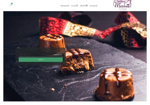 لقطة شاشة لموقع حلويات توفي المشعل بتاريخ 03/04/2021 بواسطة دليل مواقع الدليل السهل