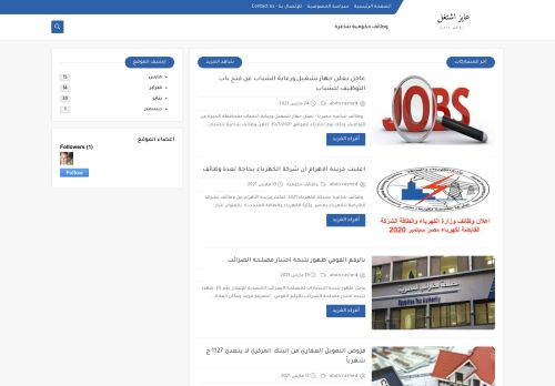 لقطة شاشة لموقع مدونه عايز اشتغل بتاريخ 06/04/2021 بواسطة دليل مواقع الدليل السهل