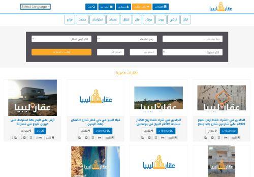 لقطة شاشة لموقع عقار ليبيا بتاريخ 10/04/2021 بواسطة دليل مواقع الدليل السهل
