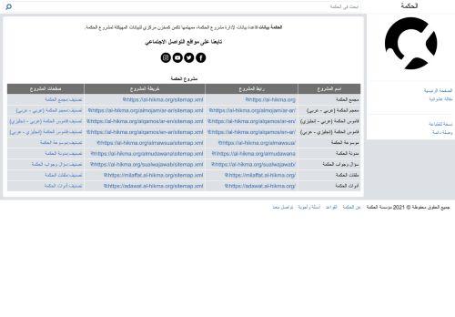 لقطة شاشة لموقع الحكمة بيانات بتاريخ 11/04/2021 بواسطة دليل مواقع الدليل السهل