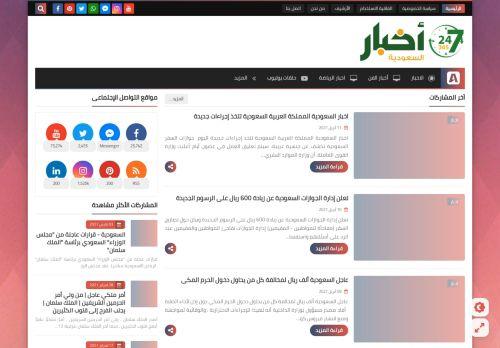 لقطة شاشة لموقع السعودية مباشر | اخبار السعودية اليوم بتاريخ 11/04/2021 بواسطة دليل مواقع الدليل السهل