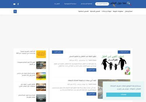 لقطة شاشة لموقع about-world بتاريخ 11/04/2021 بواسطة دليل مواقع الدليل السهل