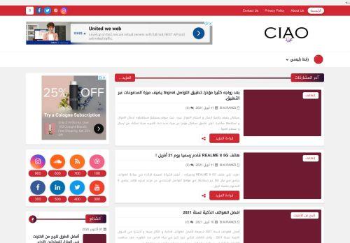 لقطة شاشة لموقع المجلة الإلكترونية العصرية CIAO بتاريخ 11/04/2021 بواسطة دليل مواقع الدليل السهل