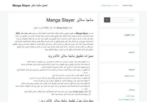 لقطة شاشة لموقع مانجا سلاير Manga Slayer بتاريخ 12/04/2021 بواسطة دليل مواقع الدليل السهل