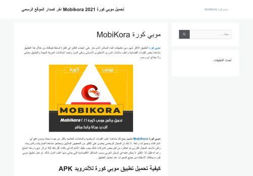 لقطة شاشة لموقع موبي كورة MobiKora بتاريخ 12/04/2021 بواسطة دليل مواقع الدليل السهل