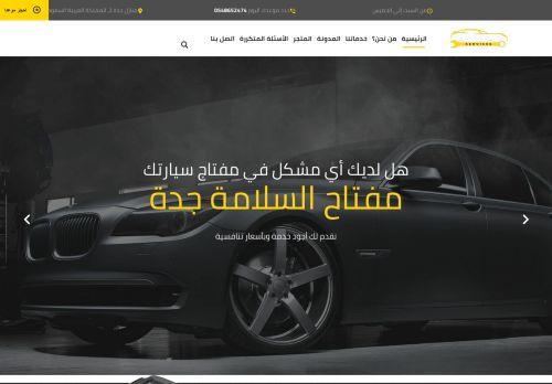 لقطة شاشة لموقع مفتاح السلامة جدة 0548652474 ,محل مفاتيح بتاريخ 16/04/2021 بواسطة دليل مواقع الدليل السهل