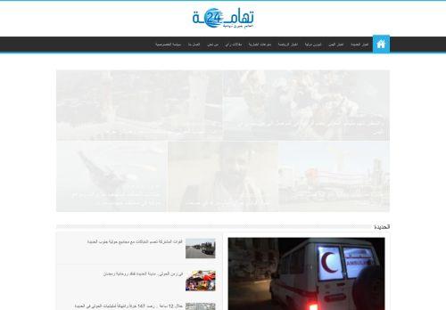 لقطة شاشة لموقع تهامة 24 بتاريخ 16/04/2021 بواسطة دليل مواقع الدليل السهل