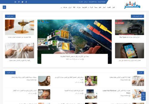 لقطة شاشة لموقع مصر أون لاين بتاريخ 16/04/2021 بواسطة دليل مواقع الدليل السهل