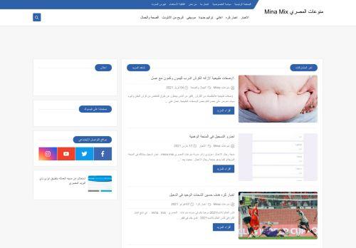 لقطة شاشة لموقع منوعات المصري MINA MIX بتاريخ 16/04/2021 بواسطة دليل مواقع الدليل السهل