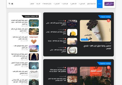 لقطة شاشة لموقع بستان الكتب   بطعم الكتب بتاريخ 16/04/2021 بواسطة دليل مواقع الدليل السهل