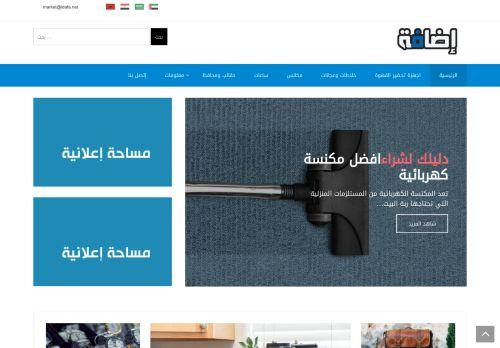 لقطة شاشة لموقع متجر إضافة بتاريخ 16/04/2021 بواسطة دليل مواقع الدليل السهل