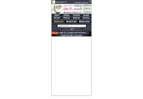 لقطة شاشة لموقع دردشة عراقية شات شمس للجوال دردشة شمس العراق الصوتية بتاريخ 17/04/2021 بواسطة دليل مواقع الدليل السهل