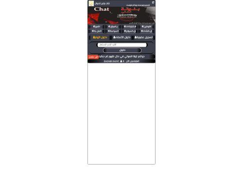 لقطة شاشة لموقع شات وتين للجوال | دردشة وتيني الصوتية | شات تينة | شات عراقي كام بتاريخ 17/04/2021 بواسطة دليل مواقع الدليل السهل