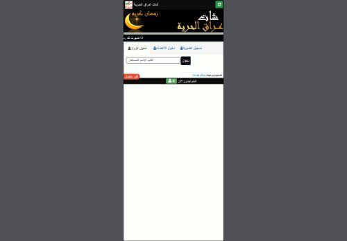لقطة شاشة لموقع شات عراق الحريه بتاريخ 17/04/2021 بواسطة دليل مواقع الدليل السهل