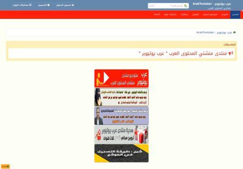 لقطة شاشة لموقع عرب يوتيوبر بتاريخ 19/04/2021 بواسطة دليل مواقع الدليل السهل
