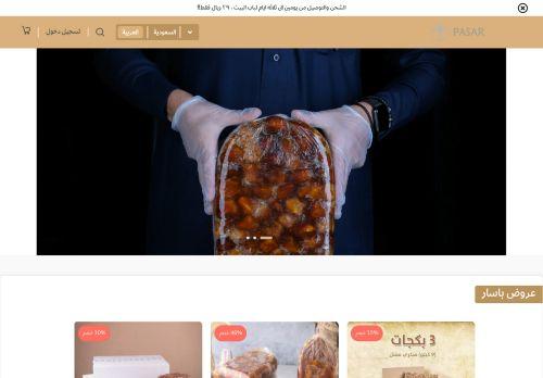 لقطة شاشة لموقع تمور باسار بتاريخ 19/04/2021 بواسطة دليل مواقع الدليل السهل