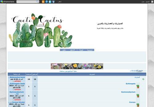لقطة شاشة لموقع الصباريات والعصاريات بالعربي بتاريخ 25/04/2021 بواسطة دليل مواقع الدليل السهل