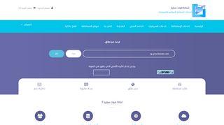 لقطة شاشة لموقع شركة صوت سوريا لخدمات الاستضافة بتاريخ 22/09/2019 بواسطة دليل مواقع الدليل السهل