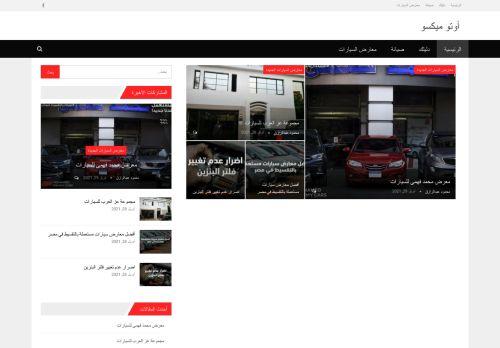 لقطة شاشة لموقع أوتو ميكسو - Auto Mio بتاريخ 01/05/2021 بواسطة دليل مواقع الدليل السهل