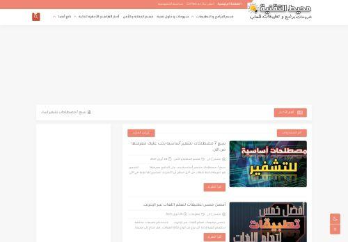 لقطة شاشة لموقع mr zaki   محيط التقنية المعلوماتية بتاريخ 01/05/2021 بواسطة دليل مواقع الدليل السهل