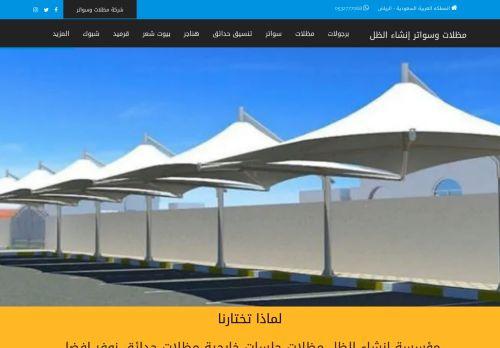 لقطة شاشة لموقع مظلات وسواتر انشاء الظل بتاريخ 01/05/2021 بواسطة دليل مواقع الدليل السهل