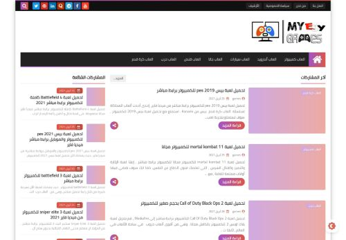 لقطة شاشة لموقع ماى ايجي العاب myegy games بتاريخ 01/05/2021 بواسطة دليل مواقع الدليل السهل