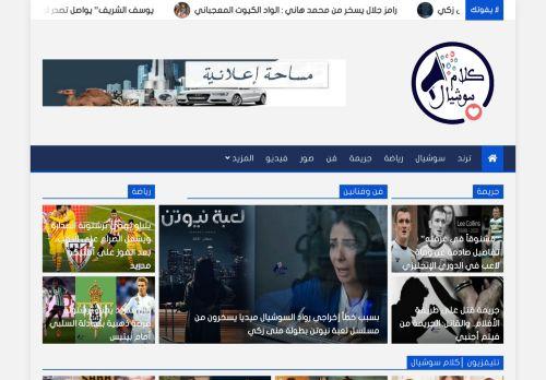 لقطة شاشة لموقع كلام سوشيال بتاريخ 01/05/2021 بواسطة دليل مواقع الدليل السهل