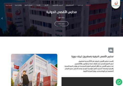 لقطة شاشة لموقع مدارس الأقصى الدولية باسطنبول (بيلك دوزو) بتاريخ 01/05/2021 بواسطة دليل مواقع الدليل السهل