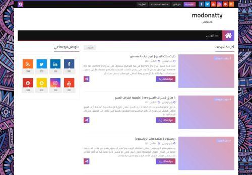 لقطة شاشة لموقع modonatty بتاريخ 01/05/2021 بواسطة دليل مواقع الدليل السهل