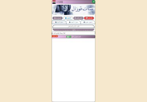 لقطة شاشة لموقع شات قوزال بتاريخ 01/05/2021 بواسطة دليل مواقع الدليل السهل