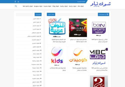 لقطة شاشة لموقع شوف ناو - قنوات عربية بث مباشر بتاريخ 01/05/2021 بواسطة دليل مواقع الدليل السهل