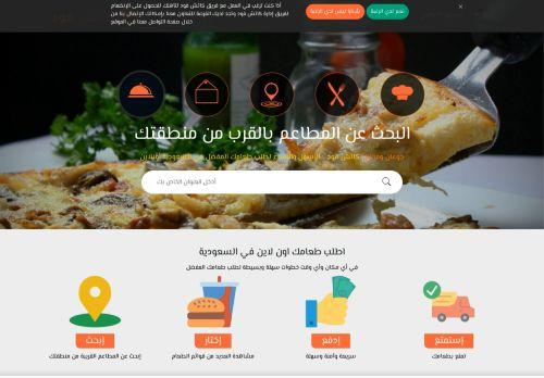 لقطة شاشة لموقع طلبات الطعام اون لاين السعودية كاتش فود بتاريخ 01/05/2021 بواسطة دليل مواقع الدليل السهل