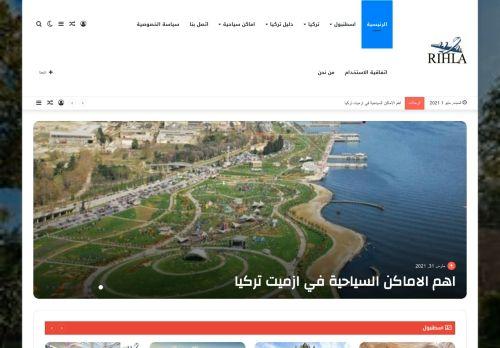 لقطة شاشة لموقع موقع رحلة بتاريخ 01/05/2021 بواسطة دليل مواقع الدليل السهل