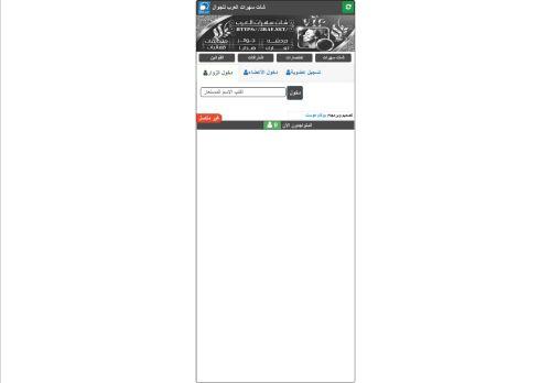 لقطة شاشة لموقع شات رايقين للجوال بتاريخ 03/05/2021 بواسطة دليل مواقع الدليل السهل