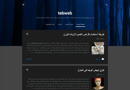 لقطة شاشة لموقع tebweb بتاريخ 03/05/2021 بواسطة دليل مواقع الدليل السهل