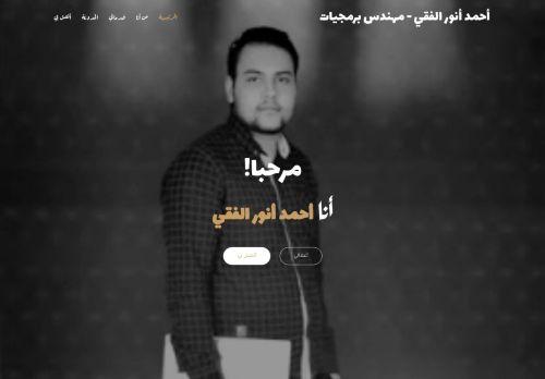 لقطة شاشة لموقع أحمد أنور الفقي بتاريخ 03/05/2021 بواسطة دليل مواقع الدليل السهل