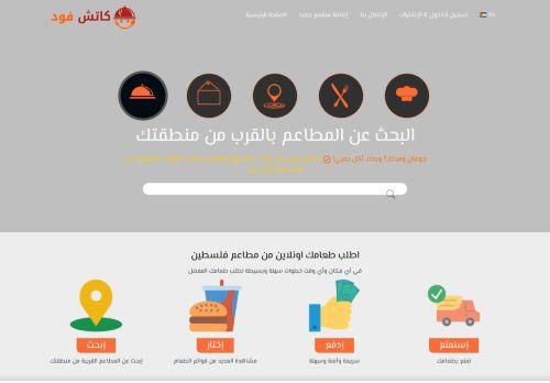 لقطة شاشة لموقع طلب الطعام فلسطين اونلاين كاتش فود بتاريخ 03/05/2021 بواسطة دليل مواقع الدليل السهل