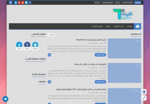 لقطة شاشة لموقع مدونة تقني نت taq1net بتاريخ 03/05/2021 بواسطة دليل مواقع الدليل السهل