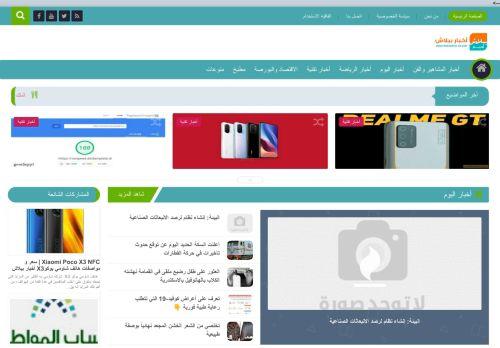لقطة شاشة لموقع أخبار ببلاش بتاريخ 03/05/2021 بواسطة دليل مواقع الدليل السهل